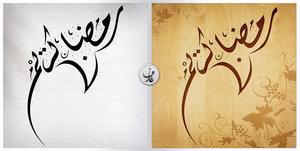 خلفيات شهر رمضان المبارك